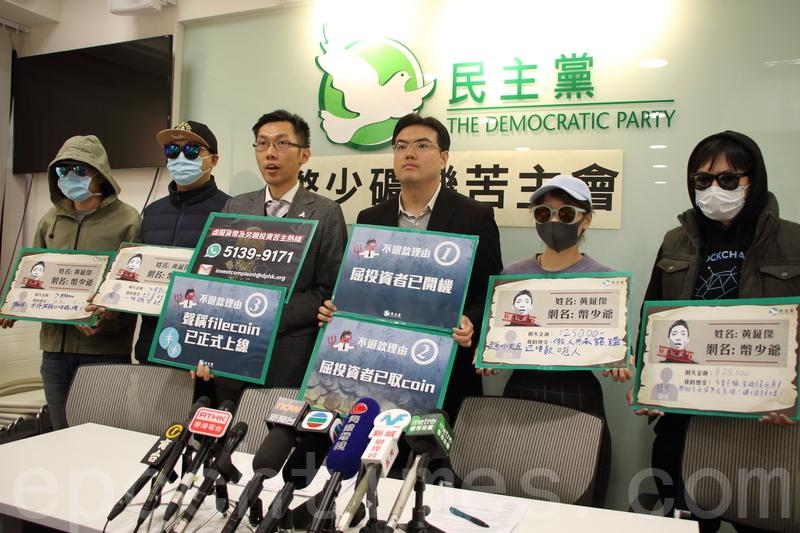 四名苦主昨日在袁海文陪同下召開記者會,及旺角警署報警。(蔡雯文/大紀元)