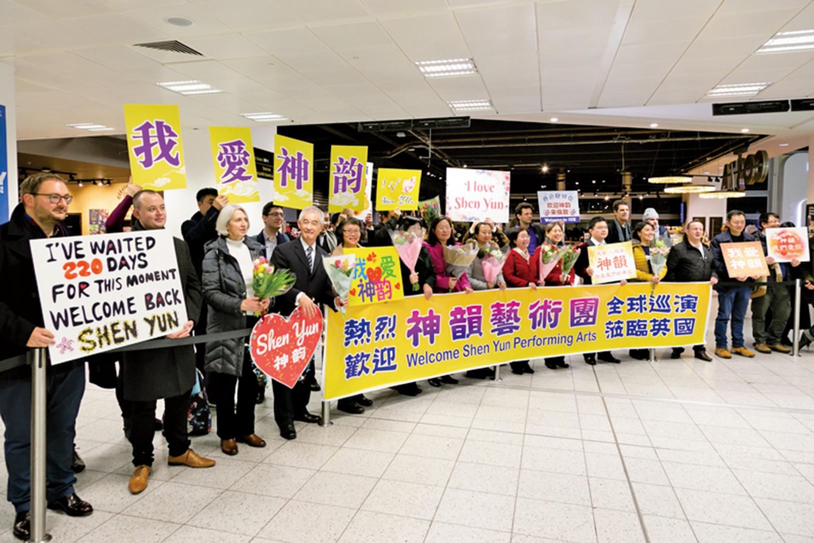 1月7日凌晨,熱盼神韻的英國粉絲們在倫敦機場手舉橫幅,歡呼著「歡迎神韻!我愛神韻!」迎來世界第一秀。(羅元/大紀元)