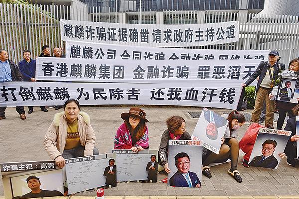 麒麟韋爾金融騙案苦主,7日在政府總部前抗議,希望港府調查並追討損失。(宋碧龍/大紀元)