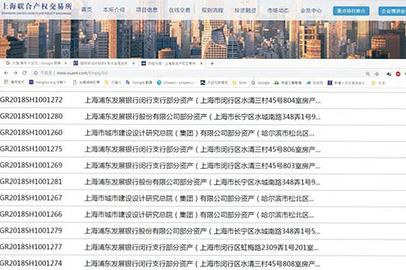 一家上海銀行閔行支行一次掛牌甩賣14套房,價格低於正常房價30%。(上海聯合產權交易所資料網拍合成)