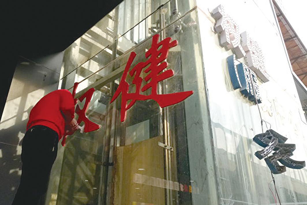 1月7日,被捲入輿論風波的天津權健集團實際控制人束昱輝等18人被刑事拘留。圖為權健鄭州分公司。(大紀元資料室)