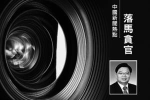 中船重工原總經理孫波被逮捕