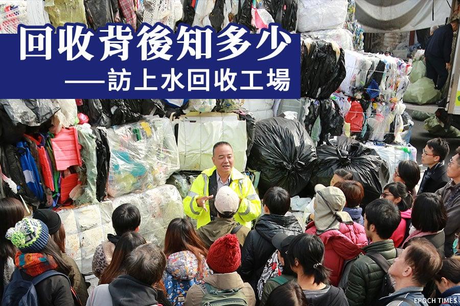 劉財記董事長劉耀成先生向參與活動市民介紹回收程序及環保分類知識。(陳仲明/大紀元)