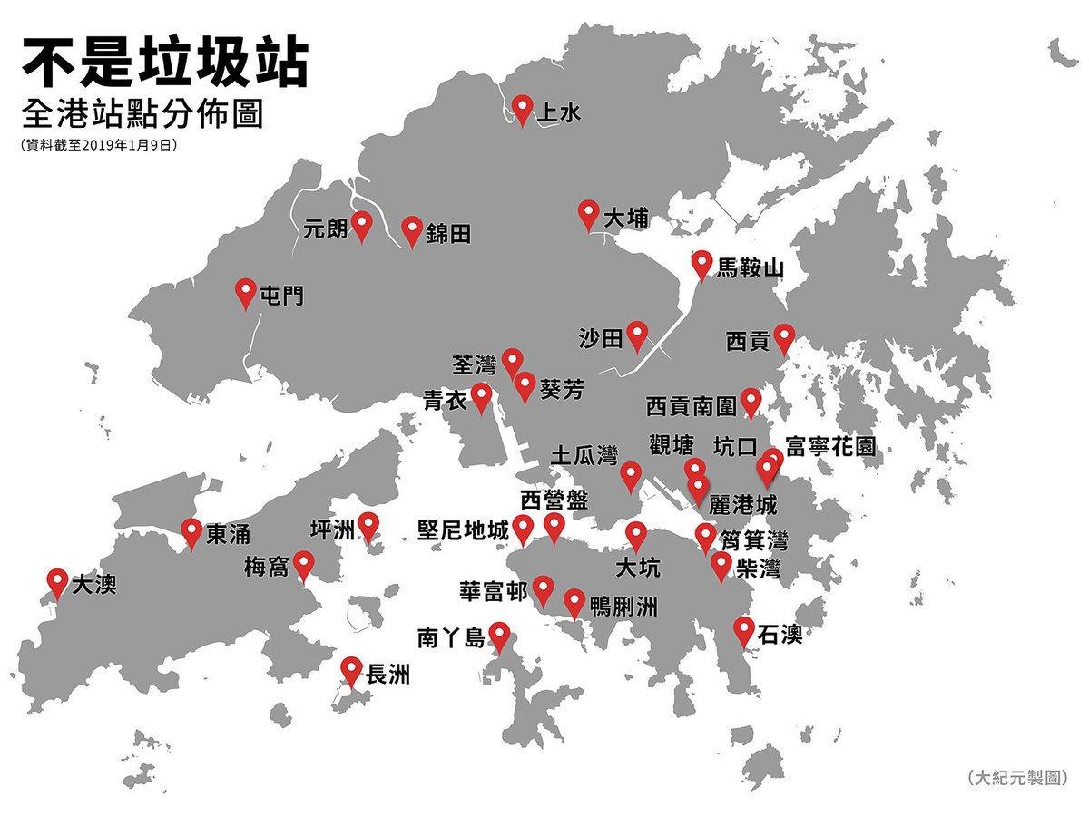 不是垃圾站全港站點分佈圖。(大紀元製圖)