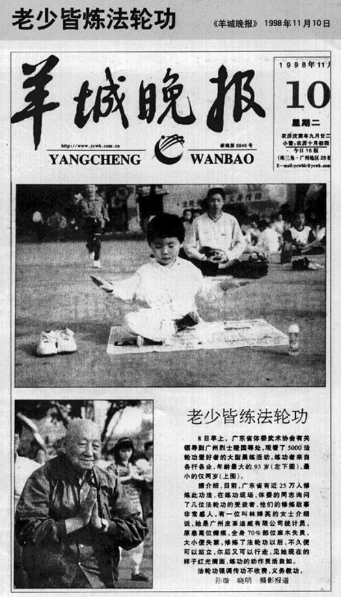 當時廣州《羊城晚報》刊登全國老少都在煉法輪功。(網絡圖片)