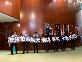 林鄭月娥出席立會答問會 民主派抗議收緊長者綜援