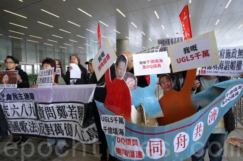 社民連成員立法會在示威區抗議,要求撤回《國歌條例草案》及「明日大嶼」填海計劃等。(蔡雯文/大紀元)
