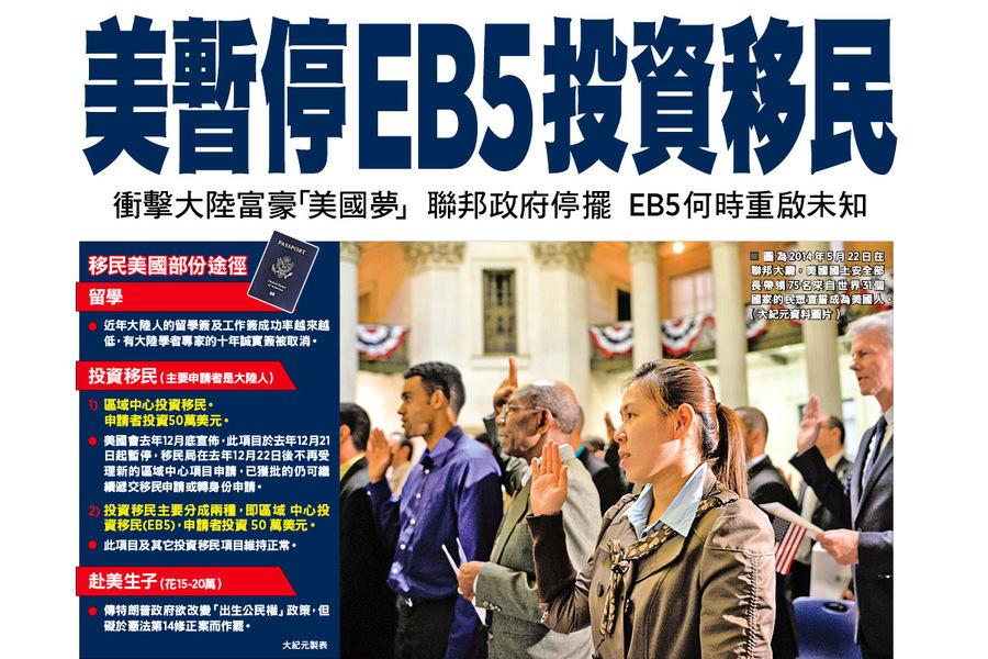 美暫停EB5投資移民