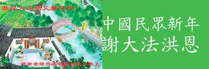 中國民眾新年 謝大法洪恩