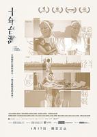 【新片速遞】《十年台灣》(Ten Years Taiwan)