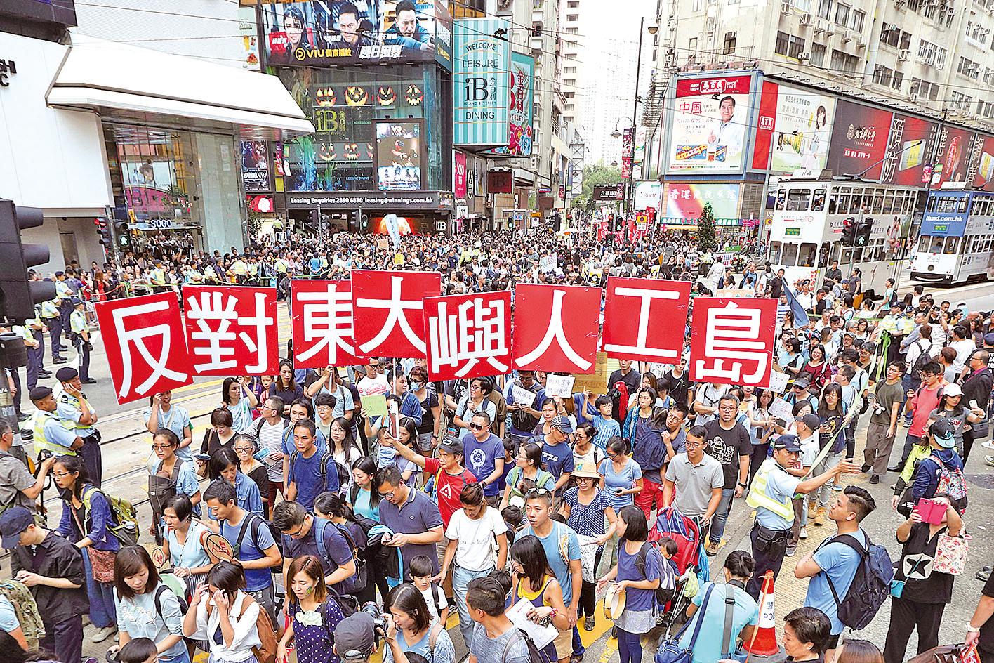 2018年10月13日,近萬名市民遊行反對「明日大嶼」計劃。(大紀元資料圖片)