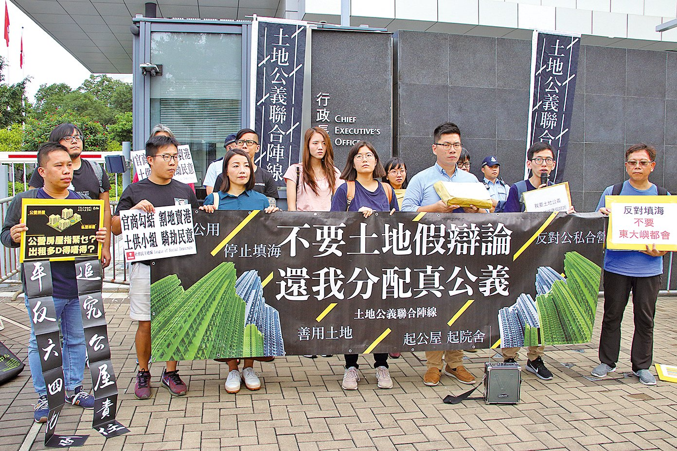 2018年9月25日,「土地公義聯合陣線」到特首辦抗議,不滿「土地大辯論」是一場有預設立場的假諮詢。 (大紀元資料圖片)