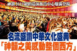 名流盛讚中華文化盛典 「神韻之美感動整個西方」