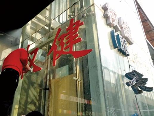 2018年12月29日陸媒探訪權健集團鄭州分公司,發現大門緊閉空無一人。(大紀元資料室)
