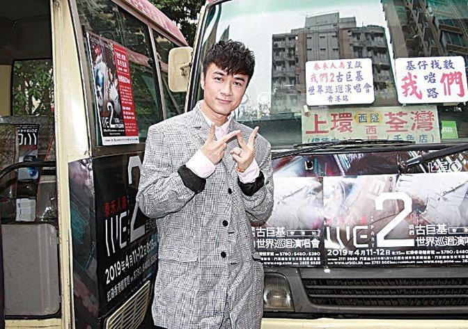 古巨基為其世界巡迴演唱會香港站Part2宣傳造勢。(網絡圖片)