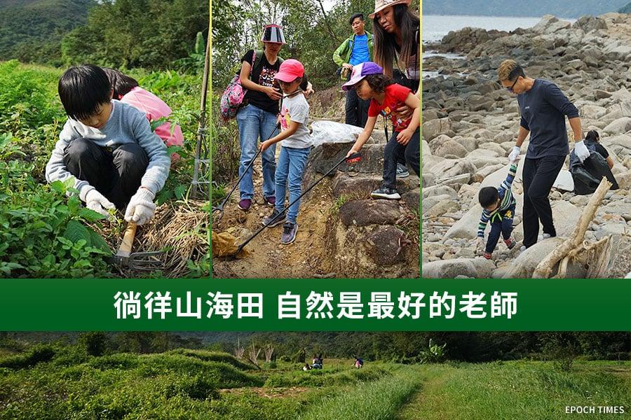 本港越來越流行帶孩子到戶外參與各類自然教育活動,每逢周末、假日在海灘、山林、田野間,都會出現不少家長帶著孩子參與環保活動的身影,透過系列清潔山徑、淨灘及環保手工活動,在孩子的心中種下自然的種子。(曾蓮/大紀元)