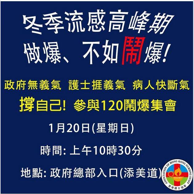 香港護士協會將在周日(20日)將發起做爆、不如鬧爆」集會,抗議人手短缺。(香港護士協會臉書截圖)