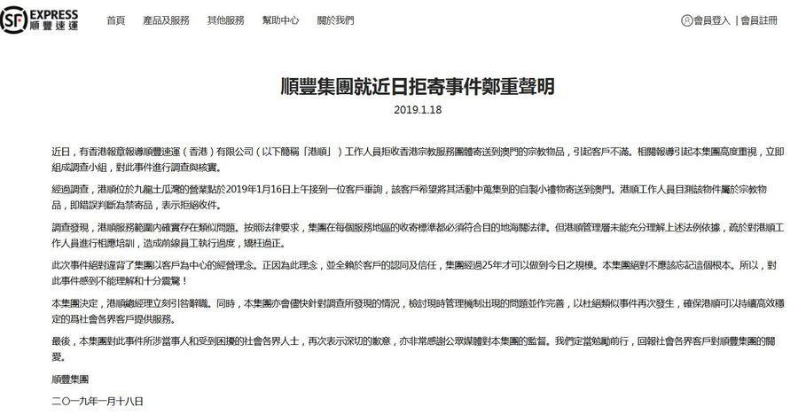 拒寄宗教物品順豐致歉 港區總經理引咎辭職