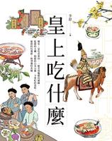 飲食文化 皇上吃甚麼(上)