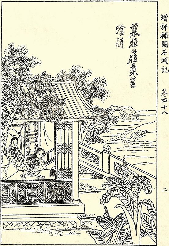《紅樓夢》第四十八回慕雅女雅集苦吟詩插畫(公有領域)