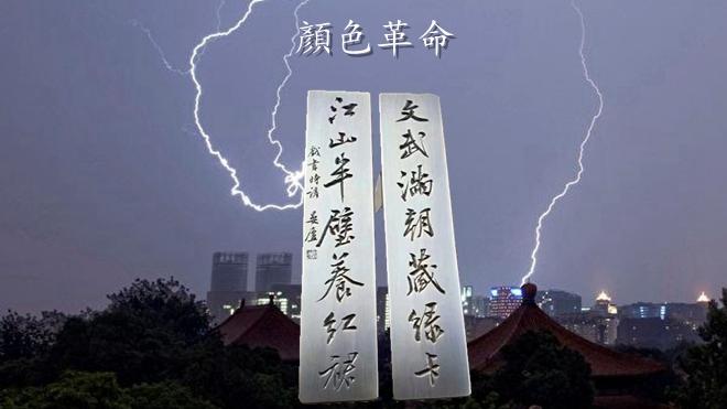 中國網絡上廣泛流傳的政治段子:「滿朝文武藏綠卡半壁江山養紅顏」。(新唐人合成)