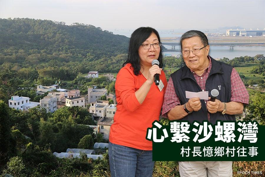 沙螺灣村長李秀梅(左)與擔任前村長的父親李志峯心繫沙螺灣家園。(設計圖片)