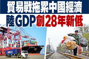 貿易戰拖累中國經濟 陸GDP創28年新低