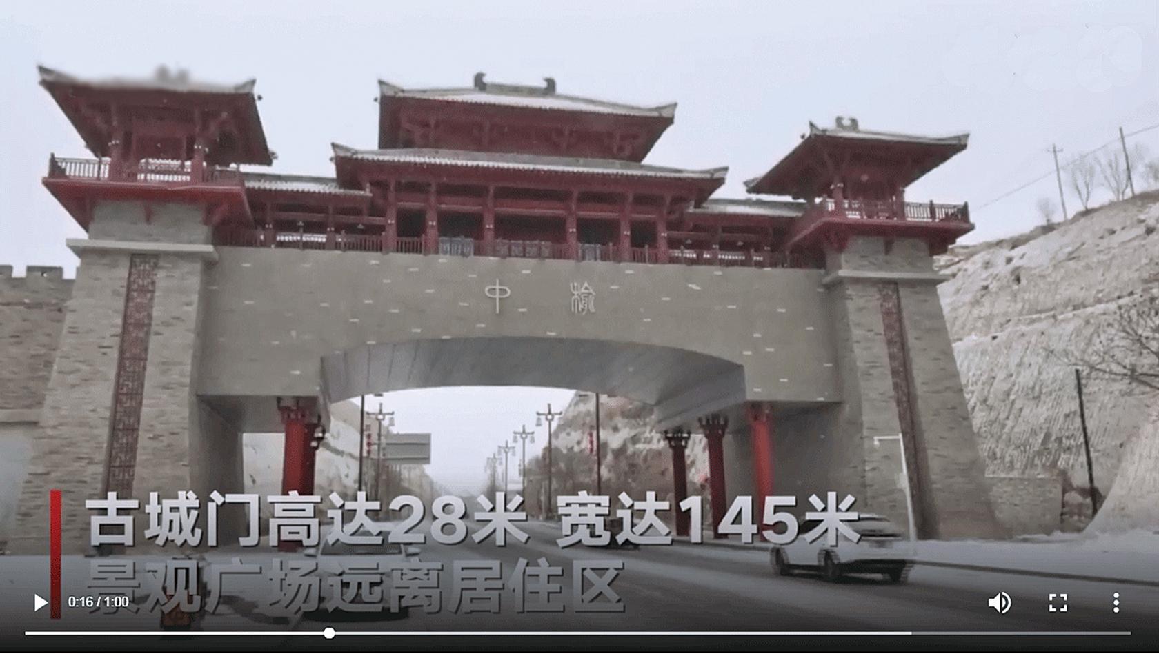 甘肅貧困縣榆中舉債建的兩座高達28米、寬達145米的秦漢仿古城門之一。(影片截圖)