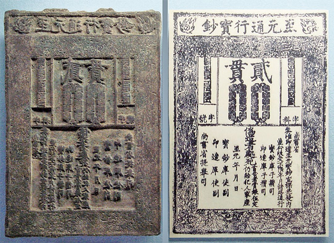 伊爾汗國仿照元朝紙幣至元寶鈔。(PHGCOM/維基百科)