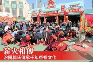 薪火相傳 汾陽郭氏傳承千年祭祖文化