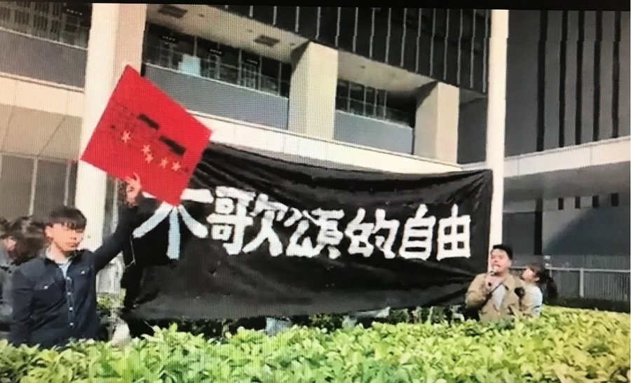 國歌法首讀日 香港眾志於公民廣場掛「不歌頌的自由」