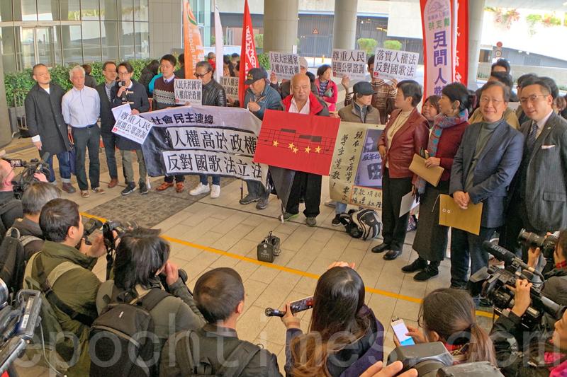 民主派政黨及團體昨日在立法會外抗議,反對《國歌條例草案》立法。(李逸/大紀元)