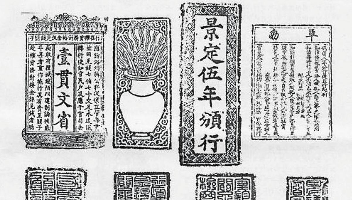 南宋關子鈔圖。(公有領域)