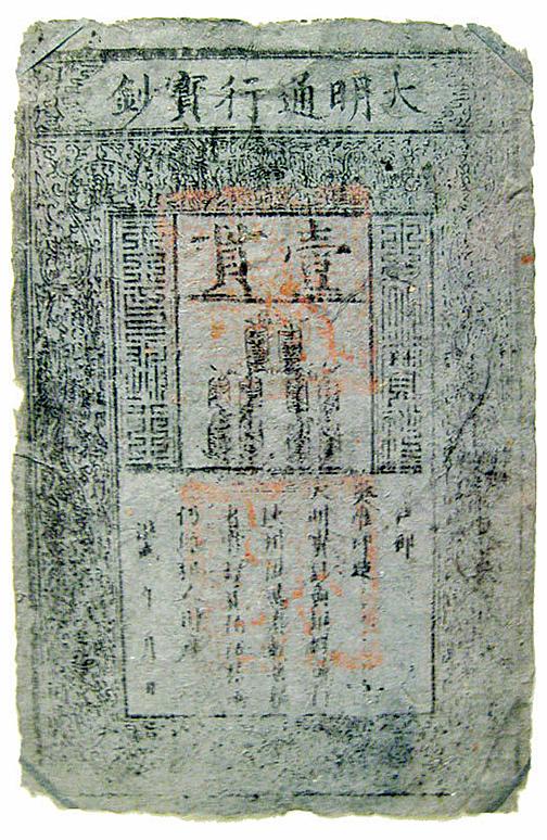 大明時期,在紙鈔防偽方面,技術含量又增添不少。圖為大明通行寶鈔壹貫。(公有領域)