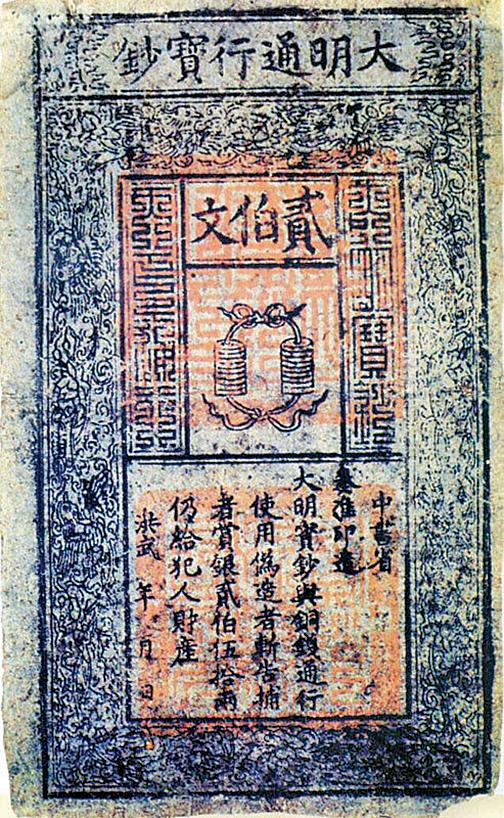 大明紙鈔正面加蓋兩方紅色官印,分別是大明寶鈔之印、寶鈔提舉司印。圖為大明通行寶鈔。(公有領域)