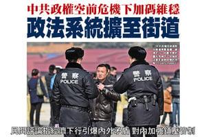 中共政權空前危機下加碼維穩 政法系統擴至街道