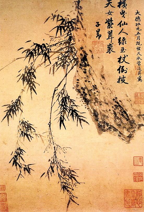 趙孟頫、管道昇夫婦合作的《竹石圖》(公有領域)