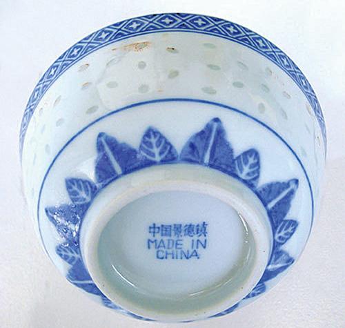 當代生產的瓷碗,標有「中國景德鎮」。(Uploadalt/維基百科)