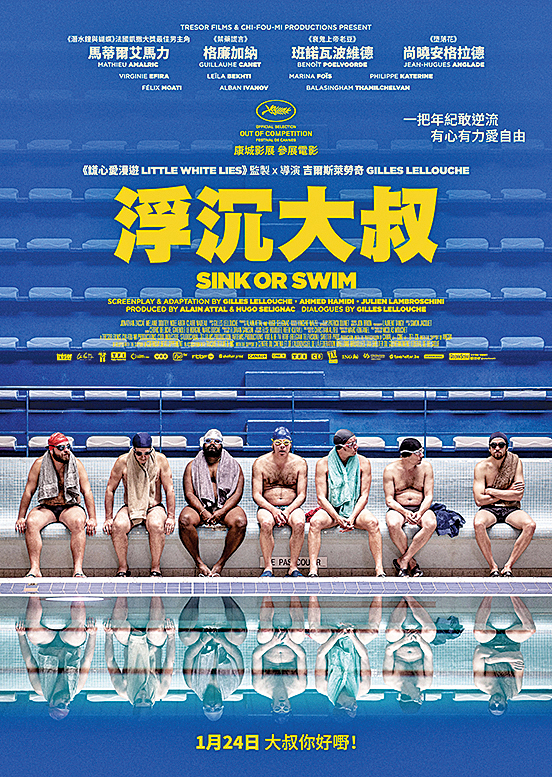 【新片速遞】《浮沉大叔》(Sink or Swim)
