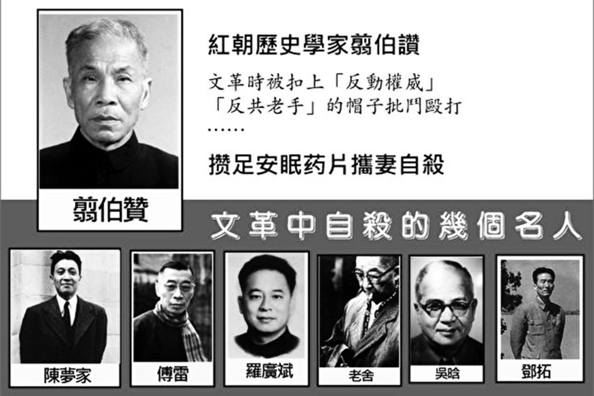 文革中自殺的幾個名人。(大紀元合成)