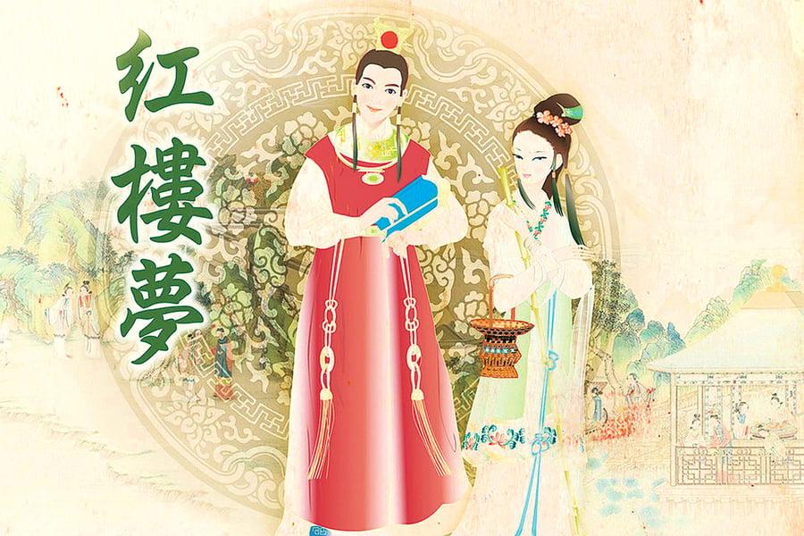 重溫經典《紅樓夢》討人喜歡的薛寶釵 (下)
