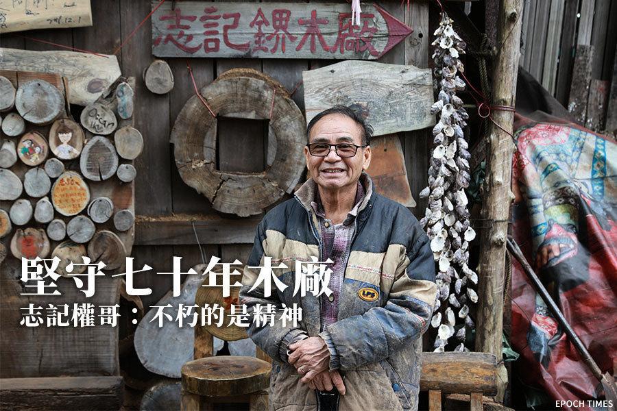 堅守七十年木廠 志記權哥:不朽的是精神