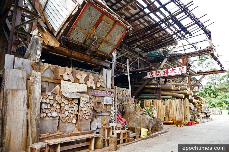 位於上水古洞馬草壟、已有七十年歷史的志記鎅木廠,是香港碩果僅存的大型鎅木廠。(曾蓮/大紀元)