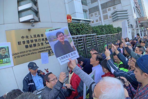 去年12月26日包括支聯會、中國維權律師關注組、社民連及公民黨等團體,到中聯辦抗議中共祕密審訊維權律師王全璋。(大紀元資料圖片)