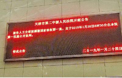 中共對王全璋宣判並未通知家屬。而天津第二中級法院公告欄日前顯示王全璋案的宣判日期。(原珊珊Twitter)