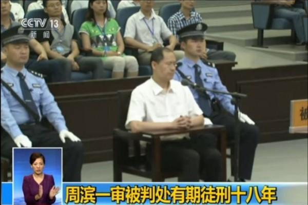 6月15日,周永康之子周濱被宣佈判刑18年。(視頻截圖)