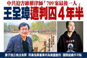 中共迫害維權律師「709案最後一人」 王全璋遭判囚4年半