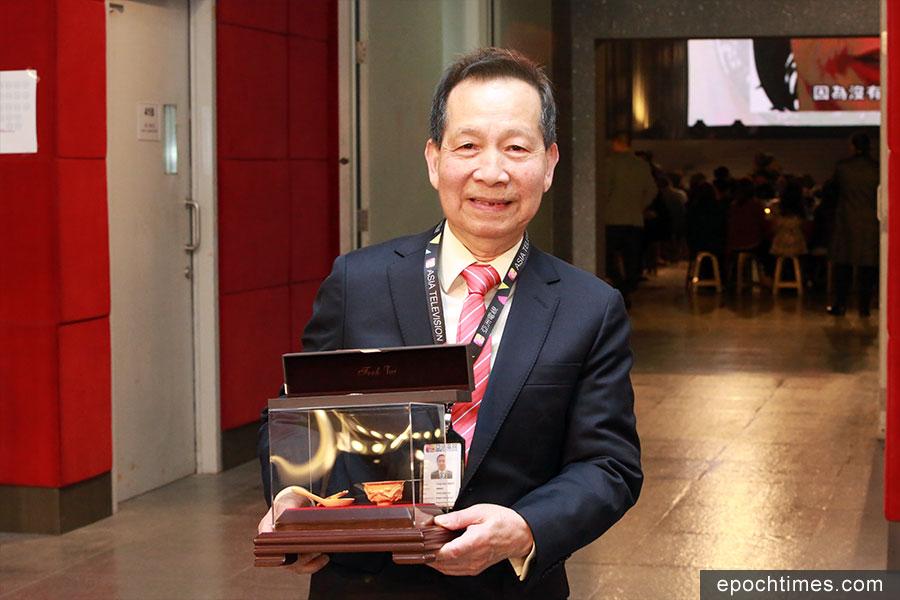 程啟光在亞視工作58年,獲頒長期服務榮譽大獎。(陳仲明/大紀元)