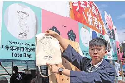 香港眾志今年印製「今年不再做港豬」布袋時,遭大陸廠房以收到公安部批文為由拒絕。(蔡雯文/大紀元)