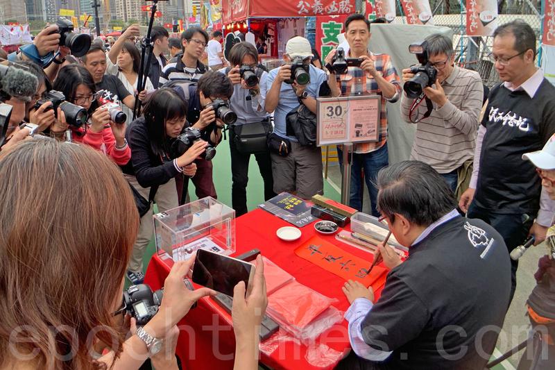 支聯會主席何俊仁等到現場寫揮春籌募經費。(李逸/大紀元)